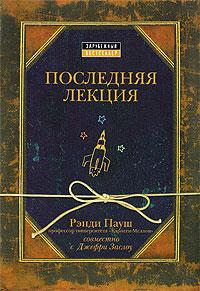 Rendi_Paush__Poslednyaya_lektsiya (200x291, 30Kb)