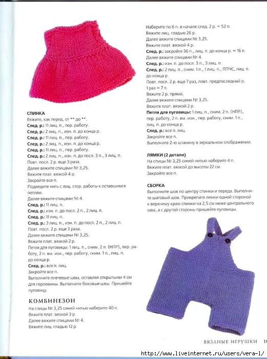 Вяжем одежду для игрушек крючком