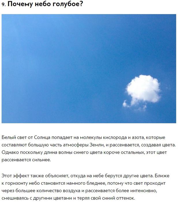 http://img0.liveinternet.ru/images/attach/c/7/124/809/124809156_10_otvetov_na_strannuye_voprosuy_kotoruymi_hot_raz_zadavalsya_kazhduyy9.jpg