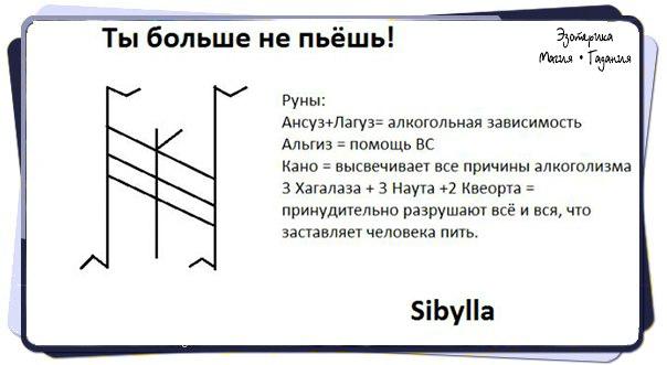 Лечение алкоголизма формулами из рун статистика алкоголизма в россии женский клуб
