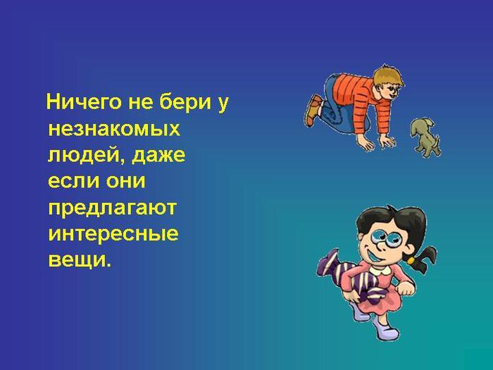Ничего не бери у незнакомых людей, даже если они предлагают интересные вещи/3241858_Nichegoneberiuneznakomykhljudej (700x525, 35Kb)