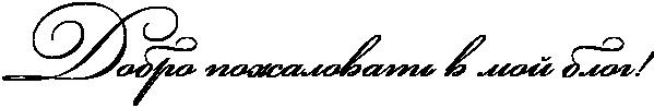 5420033_RdobroPpoZalovatxPvPmoIPblogIG2 (599x99, 10Kb)
