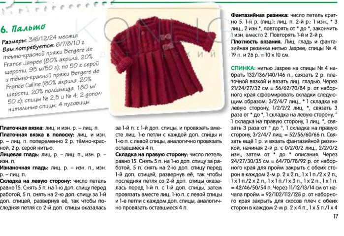 Детское Пальто на девочку2 (700x479, 258Kb)