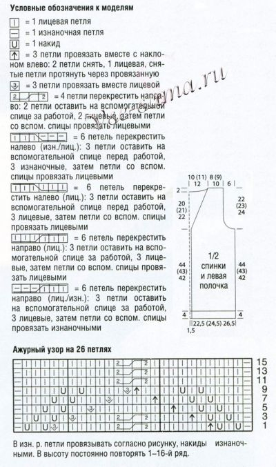 Udlinennyi-zhilet-na-pugovitcakh-shema-400x677 (400x677, 222Kb)