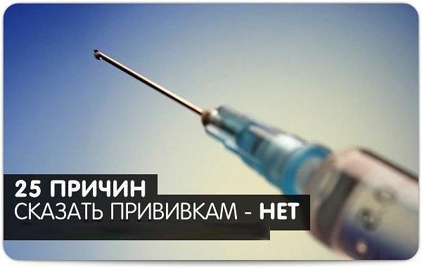 25 причин сказать прививкам - нет! (600x380, 28Kb)