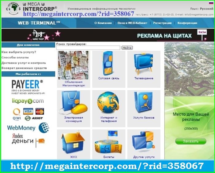 вебтерминал (700x563, 264Kb)