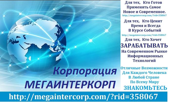 Корпорация МегаИнтерКорп (700x418, 232Kb)