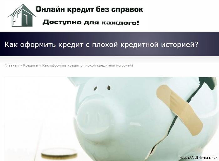 как взять кредит с плохой кредитной историей, что делать если не дают кредит, что делать с плохой кредитной историей, /1441348629_Bezuymyannuyy (700x515, 145Kb)