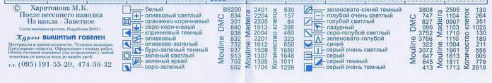 O735BeeDOPY (700x118, 129Kb)