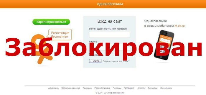 4181418_odnoklassniki_block1 (700x322, 39Kb)