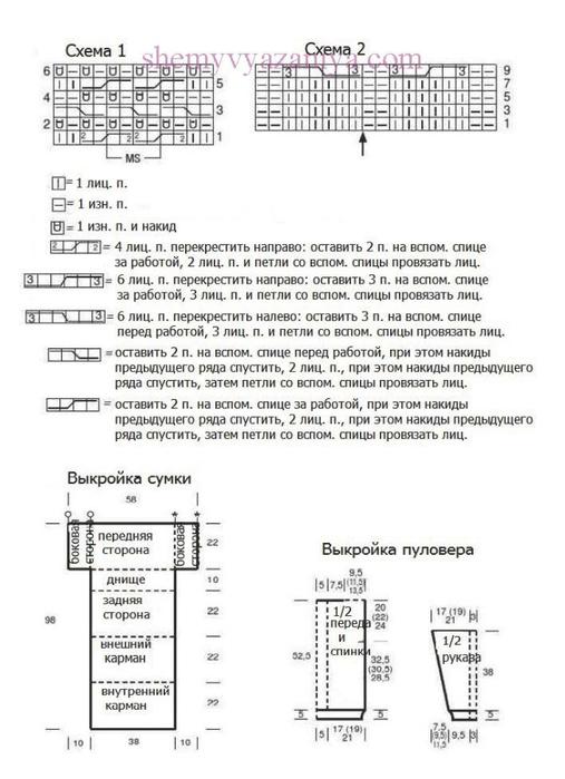 pulover_458_shema (507x700, 199Kb)
