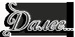 3290568_dalee_ (108x54, 7Kb)