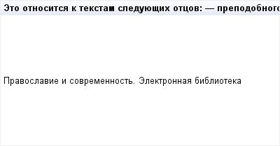 mail_94957085_Eto-otnositsa-k-tekstam-sleduuesih-otcov_------prepodobnogo-Ioanna-Kassiana-Rimlanina---poskolku-starec-Daniil-citiruet-teksty-prepodobnogo-po-greceskomu-_Dobrotoluebiue_-russkie-ze-perev (400x209, 4Kb)