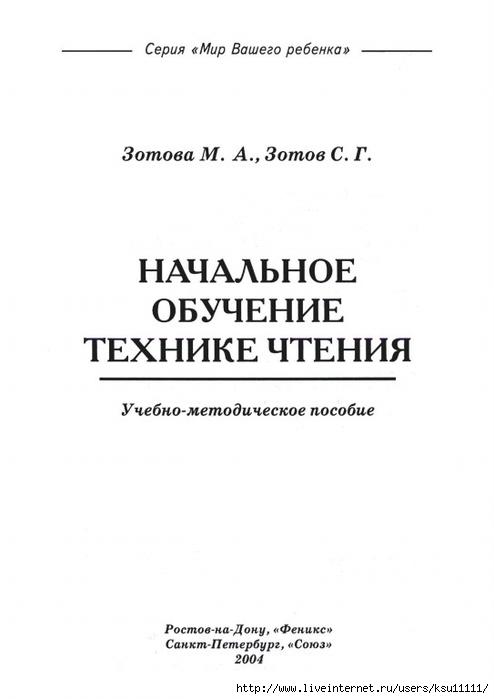 zotova_m_a_zotov_s_g_nachalnoe_obuchenie_tehnike_chteniya_uc.page001 (494x700, 97Kb)