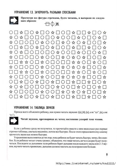 zotova_m_a_zotov_s_g_nachalnoe_obuchenie_tehnike_chteniya_uc.page008 (494x700, 243Kb)
