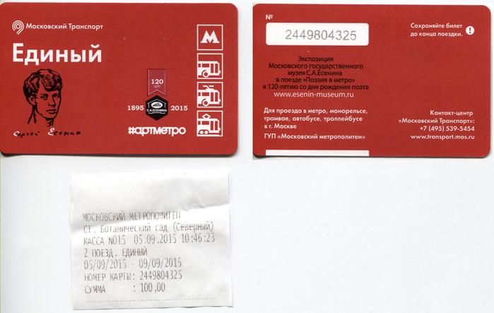 ticket_esenin (700x443, 89Kb)