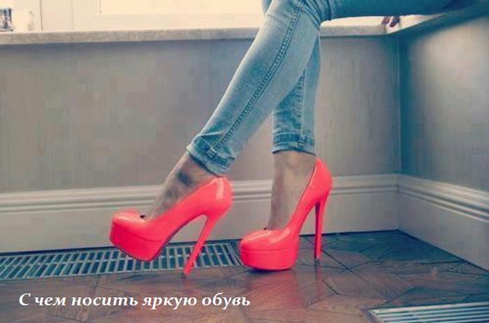 1441529301_S_chem_nosit__yarkuyu_obuv_ (700x463, 374Kb)
