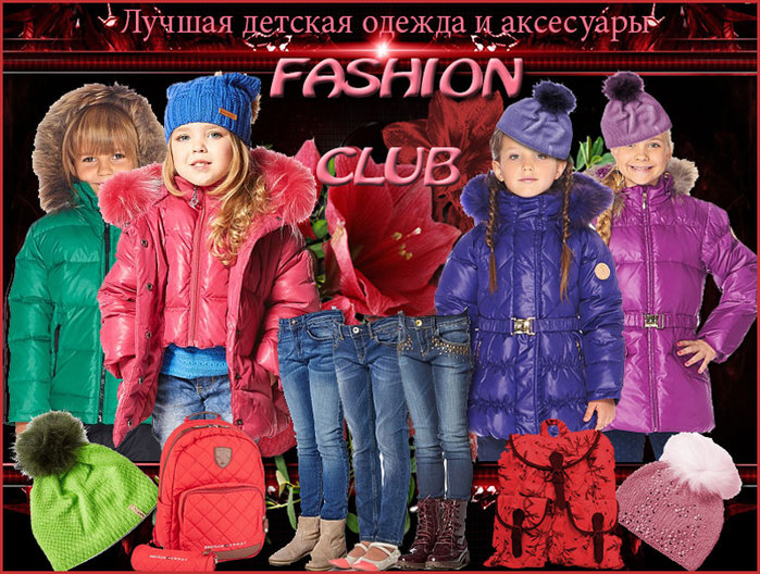 Fashion-club (700x528, 158Kb)