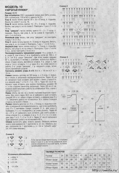 Lilovyiy-pulover2 (480x700, 296Kb)