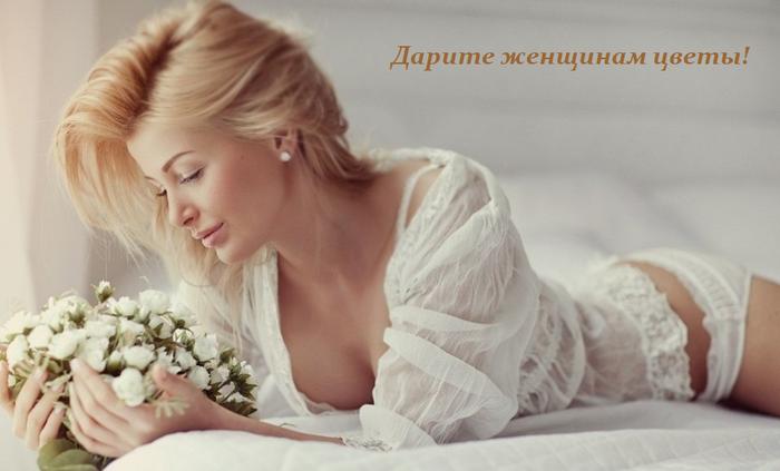 1441565200_Darite_zhenschinam_cvetuy (700x423, 327Kb)