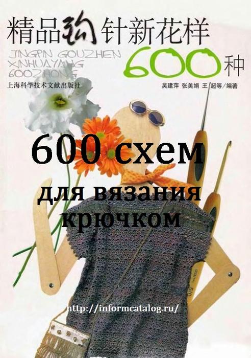 книга 600 схем для вязания