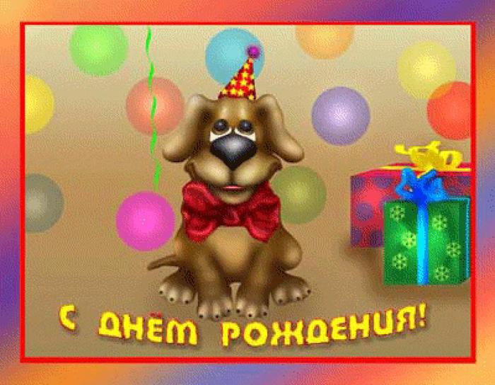 Поздравления с днем рождения нила