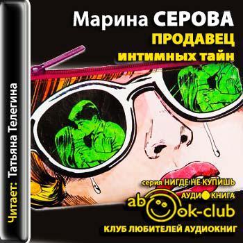 Serova_Marina_-_Telohranitel_Evgeniya_Ohotnikova._Prodavec_intimnyh_tayn_Serova_Marina_-_Prodavetc_intimnyh_tain_Telegina (350x350, 34Kb)