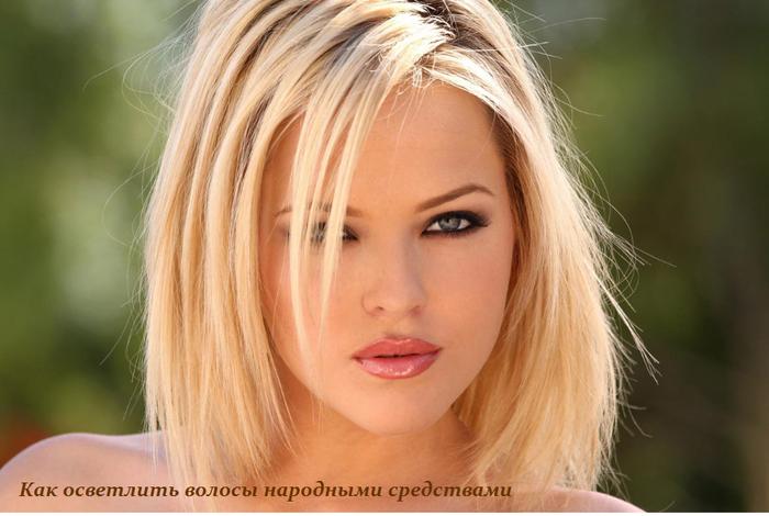 Как можно осветлить волосы в домашних условиях без краски - c979