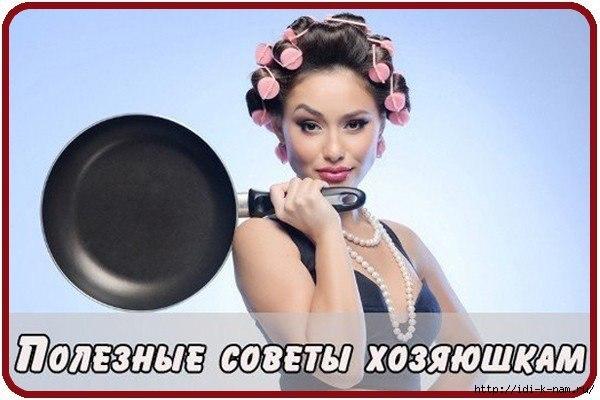 Советы домохозяйкам - кулинарные хитрости/1441714318_8n0TUhNhJgM (600x400, 117Kb)