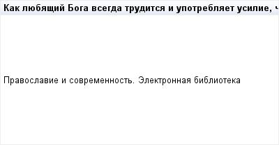 mail_95032854_Kak-luebasij-Boga-vsegda-truditsa-i-upotreblaet-usilie-ctoby-sotvorit-volue-Boziue-i-skolko-mozet-so-strahom-i-trepetom-molitsa-Emu-boas-prestupit-edinuue-ot-zapovedej-i-ogorcit-Vladyku (400x209, 4Kb)
