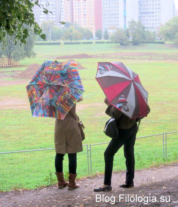 Две девушки с раскрытыми зонтиками в парке Дружба в Москве (602x699, 85Kb)