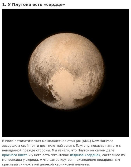 9 удивительных фактов о космосе, которые мы узнали в этом году (551x700, 160Kb)
