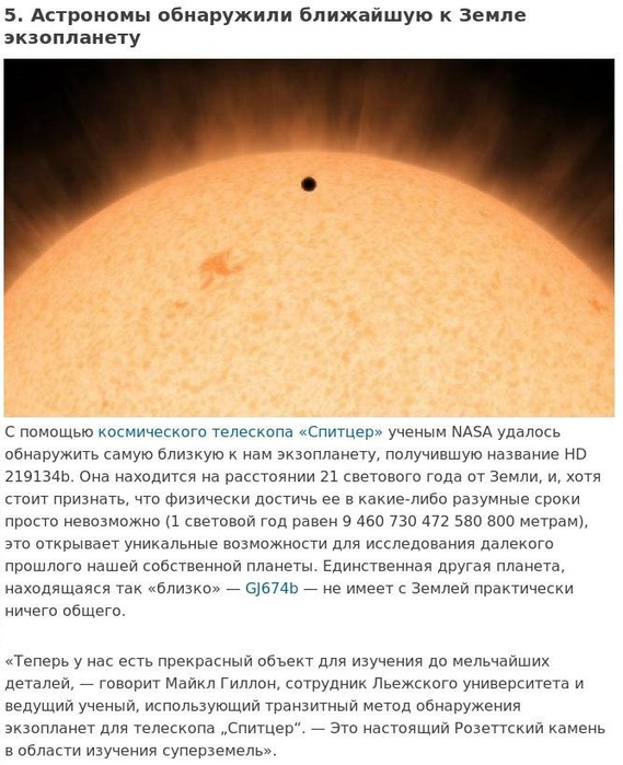 9 удивительных фактов о космосе, которые мы узнали в этом году5 (569x700, 309Kb)
