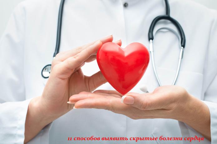 2749438_11_sposobov_viyavit_skritie_bolezni_serdca (696x462, 334Kb)