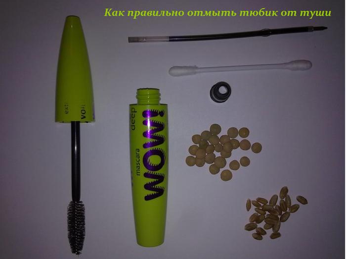 1441989504_Kak_pravil_no_otmuyt__tyubik_ot_tushi (700x523, 295Kb)