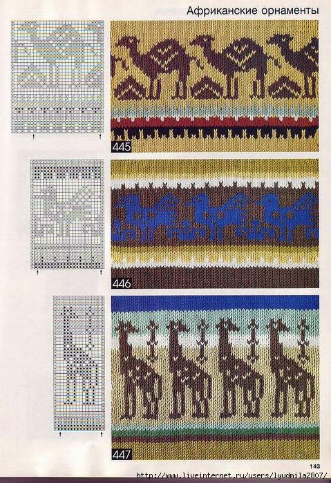 Египетские узоры для вязания