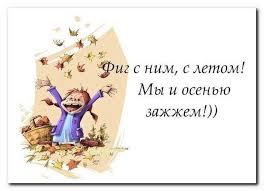 анекдоты про осень1 (264x191, 32Kb)