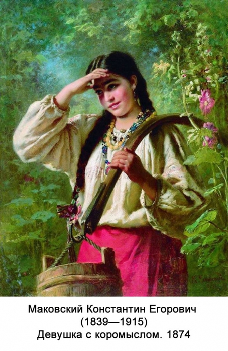 Маковский К. Е. Девушка с
