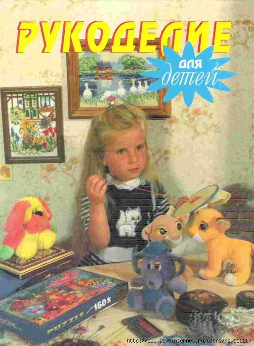 000 Рукоделие для детей (514x700, 314Kb)
