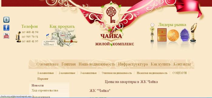 chayka_01471278740 (700x324, 175Kb)