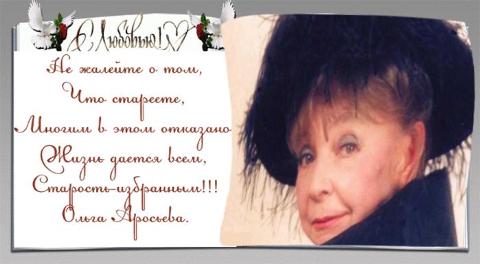 5053532_AROSEVA_2 (700x385, 314Kb)