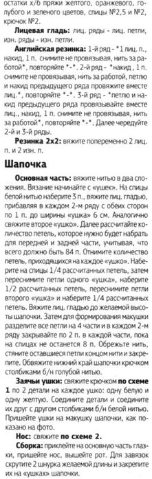 vasanaja-shapochka-detskaja2 (221x700, 123Kb)
