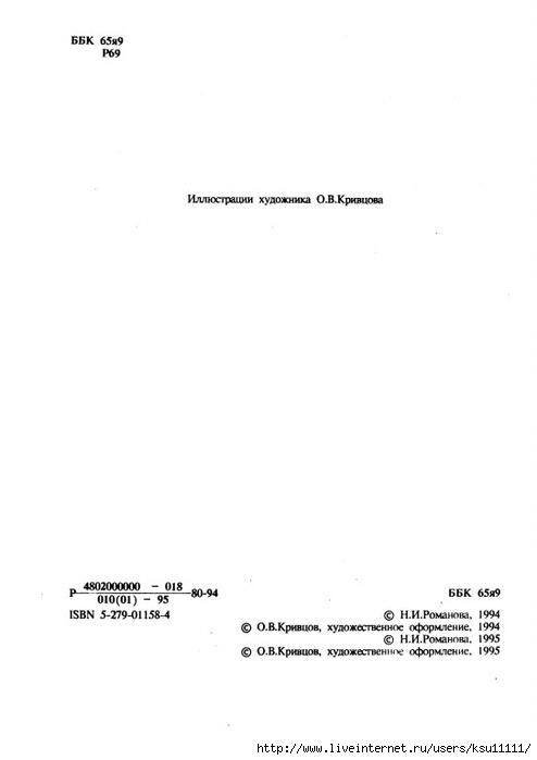 Ekonom.igroteka.page04 (494x700, 61Kb)