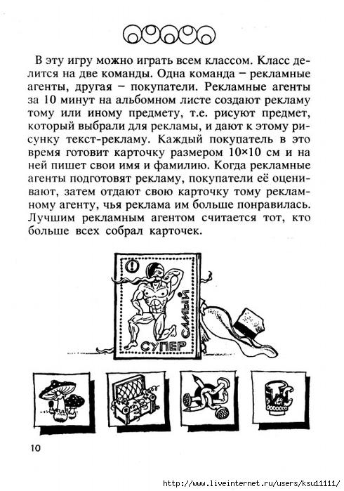 Ekonom.igroteka.page12 (490x700, 227Kb)