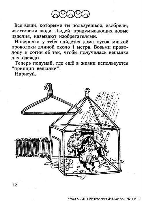 Ekonom.igroteka.page14 (492x700, 190Kb)