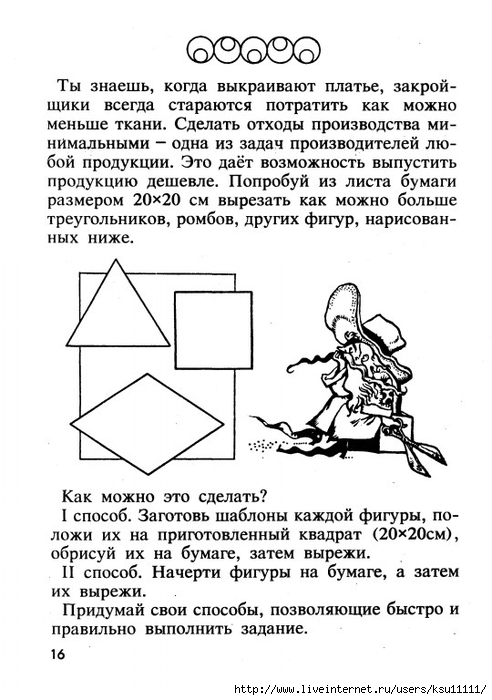 Ekonom.igroteka.page18 (492x700, 201Kb)