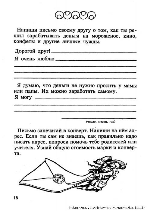 Ekonom.igroteka.page20 (488x700, 188Kb)