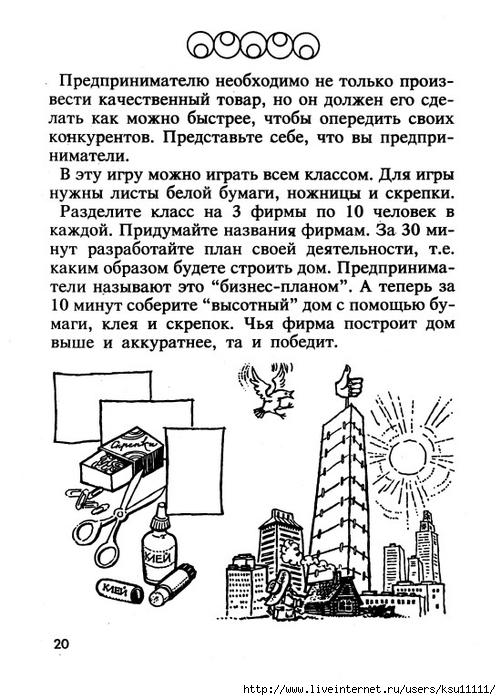 Ekonom.igroteka.page22 (501x700, 231Kb)