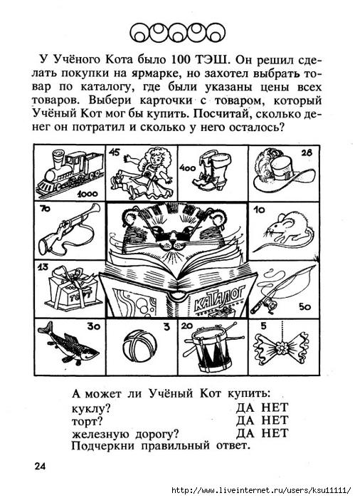 Ekonom.igroteka.page26 (499x700, 241Kb)