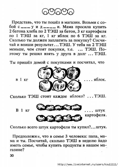 Ekonom.igroteka.page32 (500x700, 213Kb)